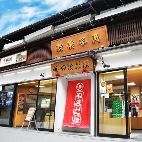 宮島の老舗 もみじ饅頭・桐葉菓(とうようか)やまだ屋